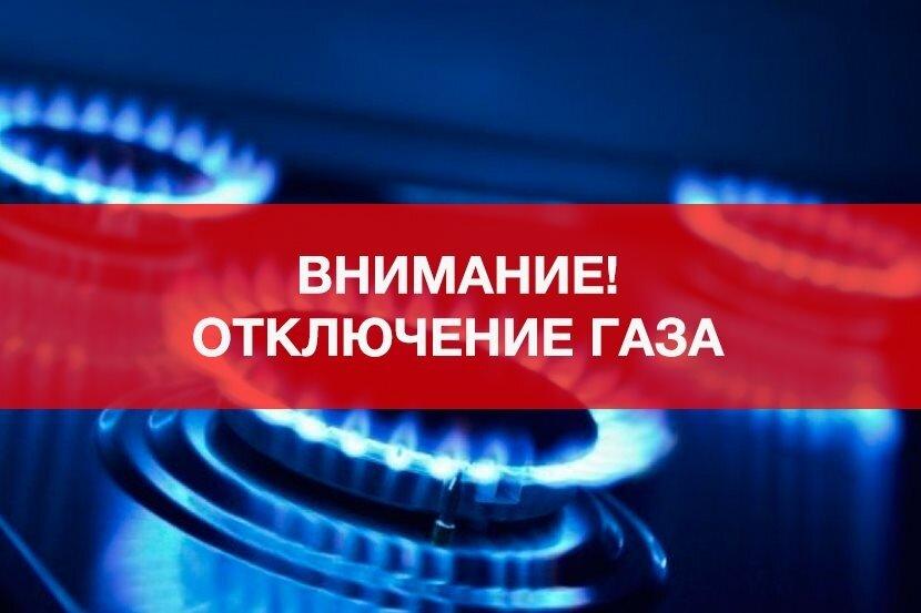 Уведомление об отключении газа 27.07.2021г.