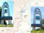 Установлена граница между Костромской и Ярославской областями