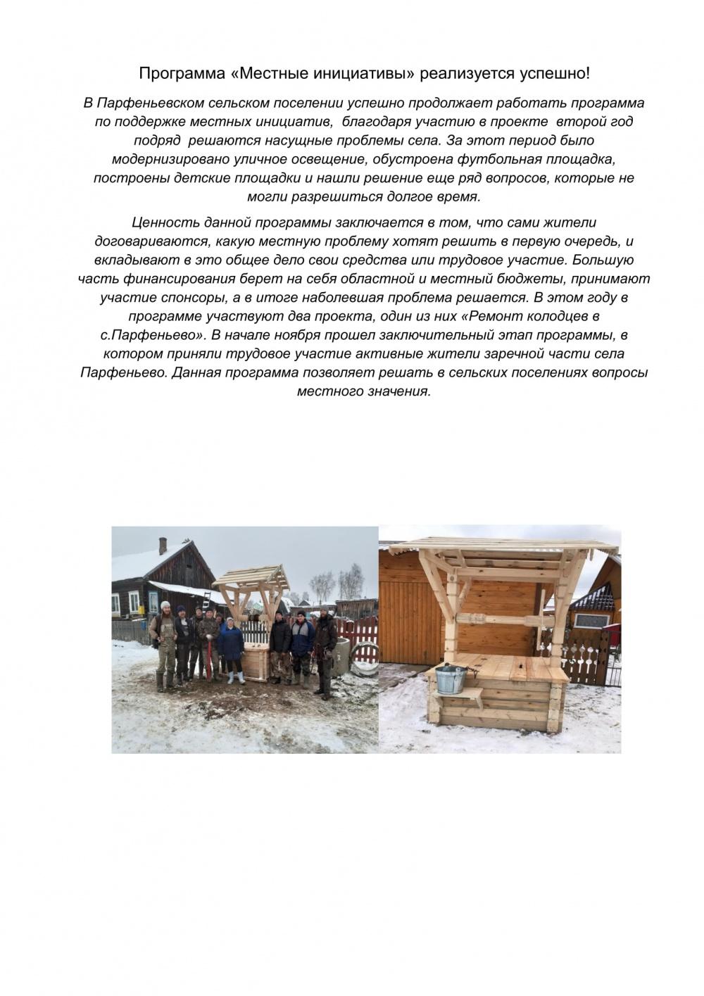 """Программа """"Местные инициативы"""" реализуется"""