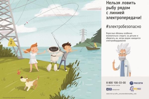 Рыбалка вблизи ЛЭП