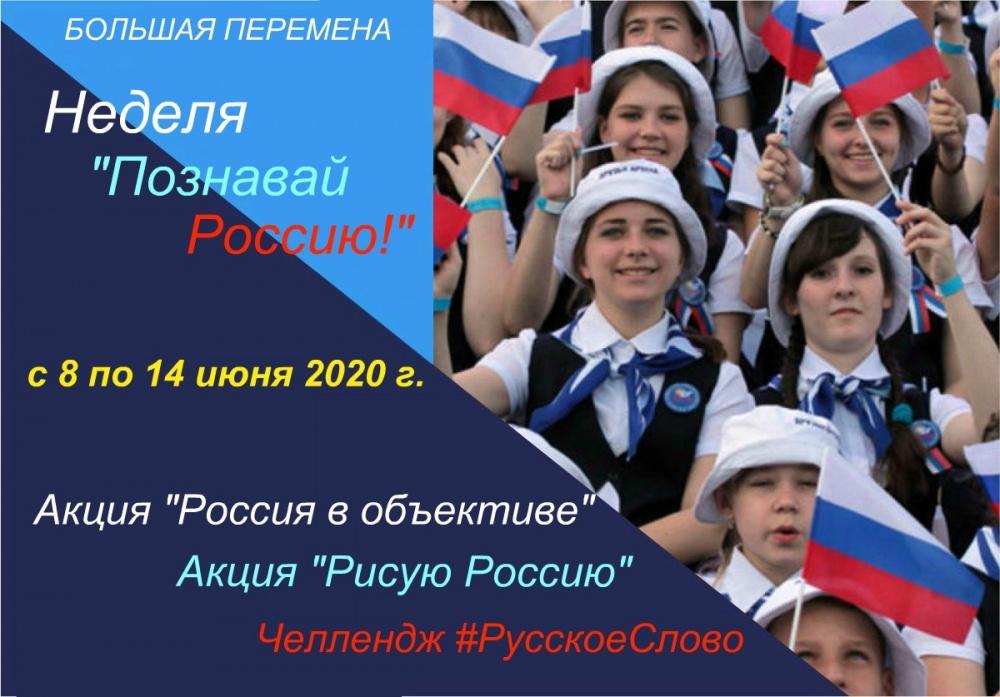 """С 8 по 14 июня включительно в сообществе """"Большая перемена"""" будет проводится неделя """"Познавай Россию!"""""""