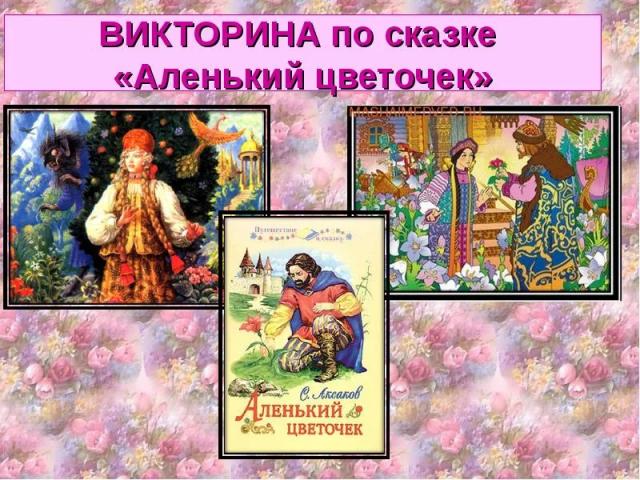 Викторина ко дню рождения С.Т.Аксакова