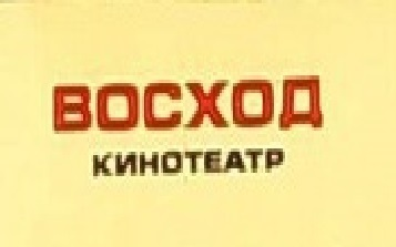 Расписание сеансов кинотеатра «ВОСХОД» с 11 по 17 марта 2021 г.