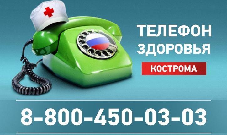 """""""Телефон здоровья"""" - еженедельное профилактическое мероприятие."""