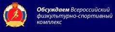 Обсуждаем Всероссийский физкультурно-спортивный комплекс