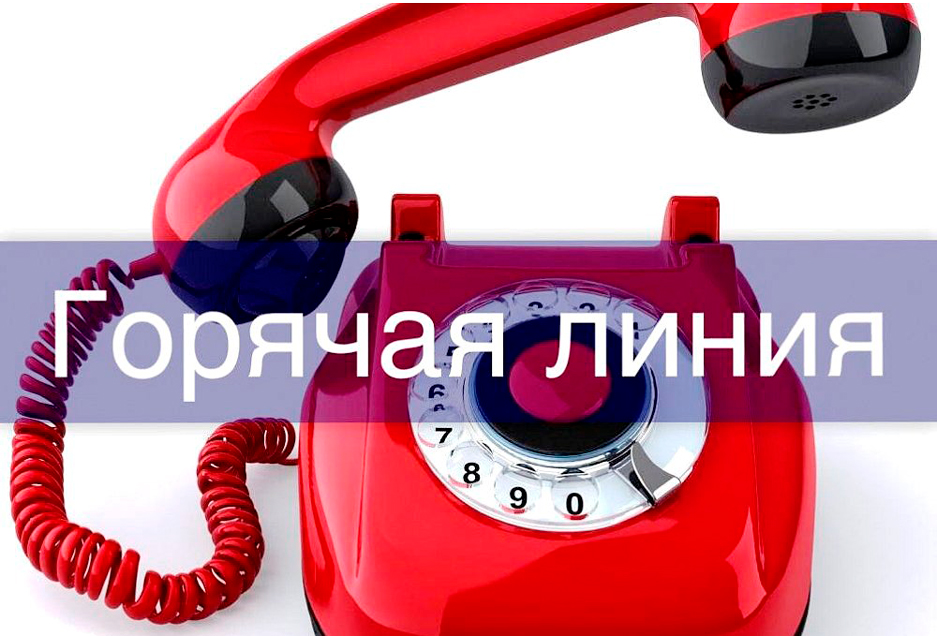 """07 апреля 2021 года Кадастровая палата по Тульской области проведет телефонную """"горячую линию"""" для заявителей"""