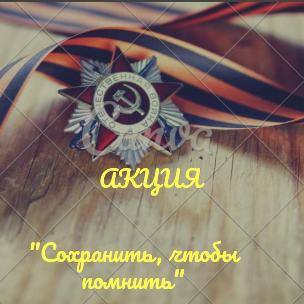 Добровольческая патриотическая  акция «Сохранить чтобы помнить».