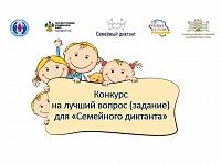 """В рамках просветительской акции с 7 декабря 2020 года по 7 марта 2021 года проводится конкурс на лучший вопрос/задание для """"Семейного диктанта"""""""