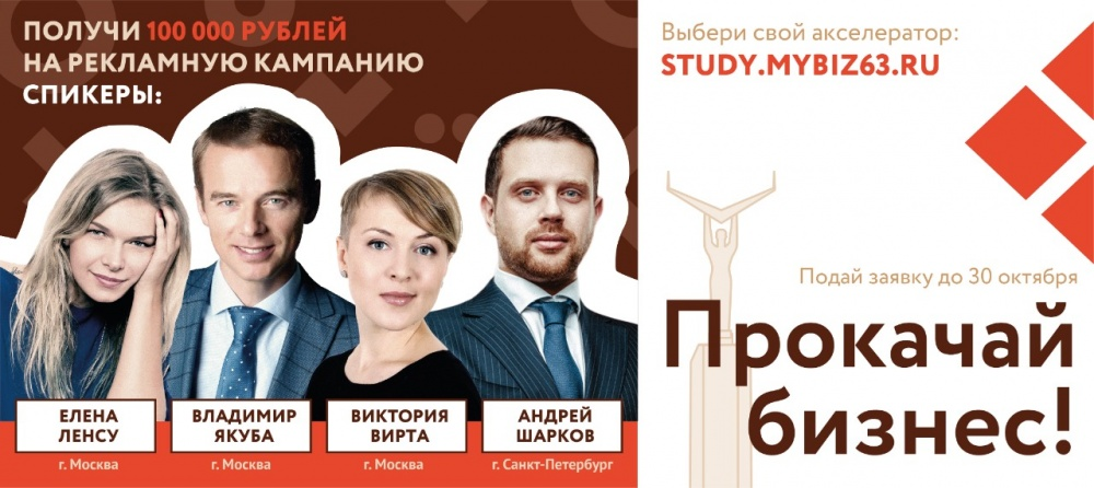 В Самаре и Тольятти пройдет бесплатное обучение для предпринимателей с участием федеральных и региональных экспертов