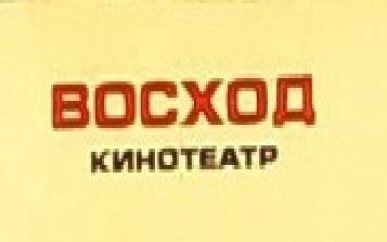 Расписание сеансов кинотеатра «ВОСХОД» с 01 по 07 апреля 2021 г.