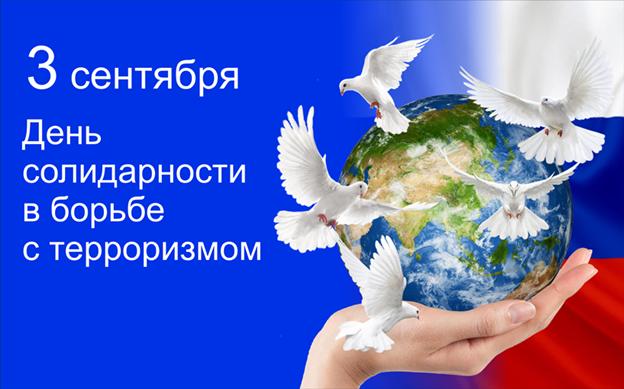 Ежегодно 3 сентября Россия отмечает День солидарности в борьбе с терроризмом