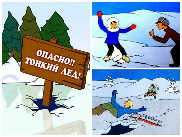 Оторожно тонкий лед!