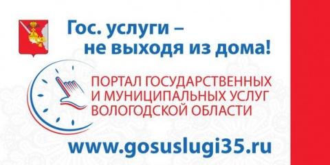 Региональный портал государственных и муниципальных услуг