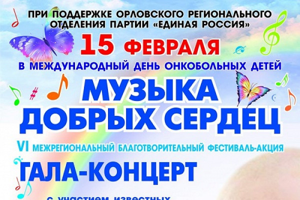 """Благотворительный фестиваль - акция """"МУЗЫКА ДОБРЫХ СЕРДЕЦ"""""""