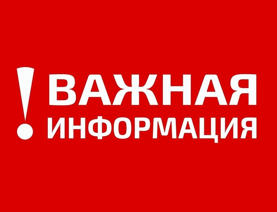 Вниманию жителей Красненского сельского поселения!
