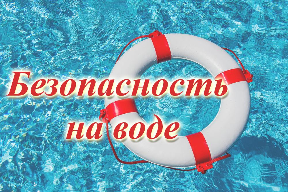 ПАМЯТКА о безопасности на водоёмах в летний период.