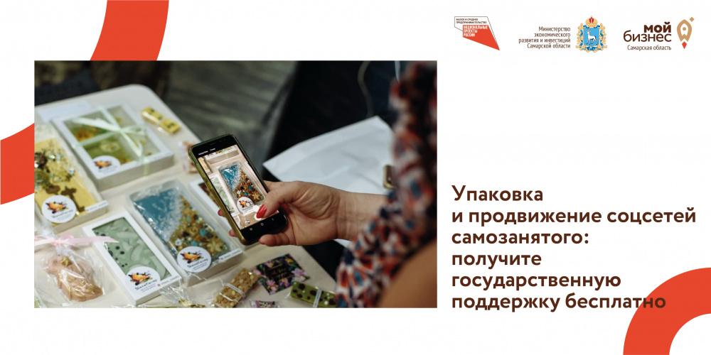 Профессиональное продвижение в социальных сетях - новая услуга для самозанятых Самарской области.