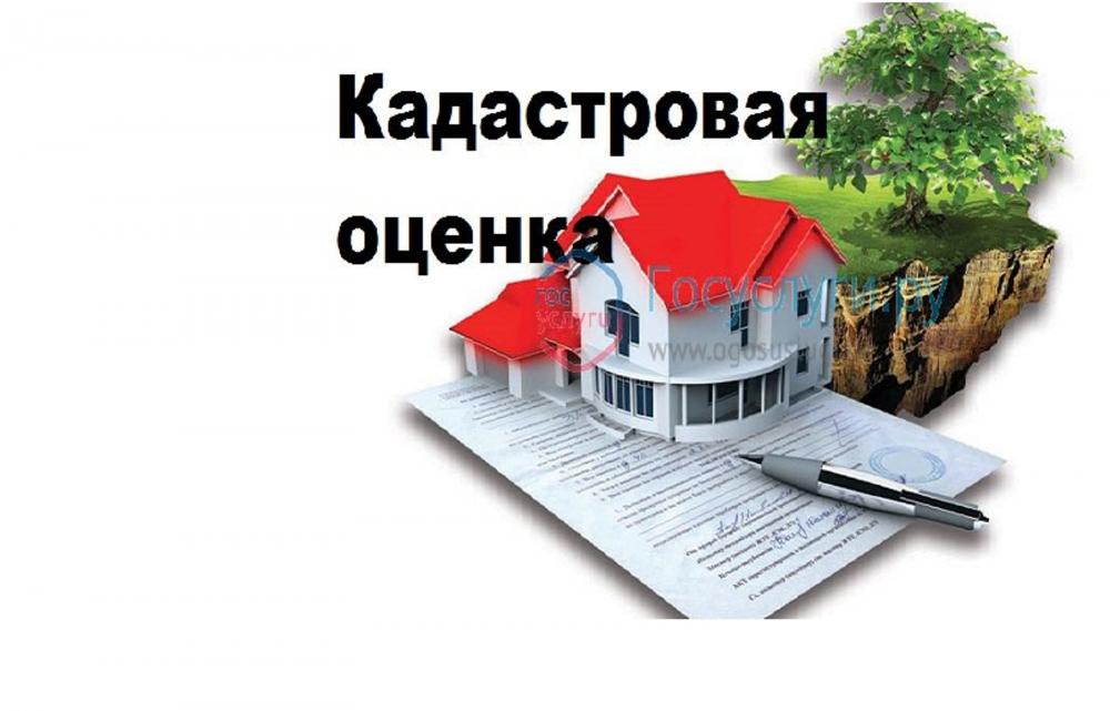 ИЗВЕЩЕНИЕ о размещении промежуточных отчетных документов об определении кадастровой стоимости земельных участков с категориями земель: земли лесного фонда и земли водного фонда, расположенных на территории Орловской области