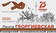 Онлайн-акция «Георгиевская ленточка»