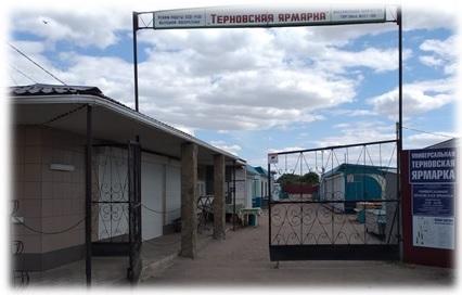 В Терновке  после введения режима всеобщей самоизоляции приостановлена работа ярмарок и рынков