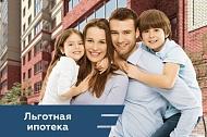 В воронежской области оформлены первые квартиры по льготной ипотеке