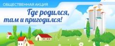 В Самарской области стартует уникальная акция «Где родился, там и пригодился»