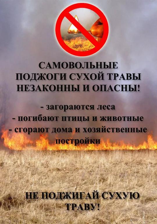 Памятки по Пожарной безопасности