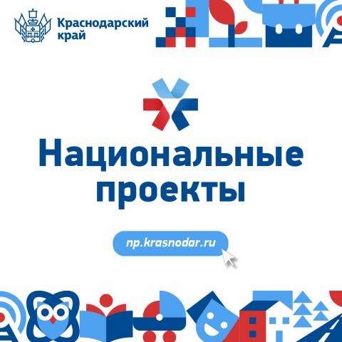 Портал по реализации национальных проектов на территории Краснодарского края