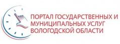 Портал госуслуг Вологодской области