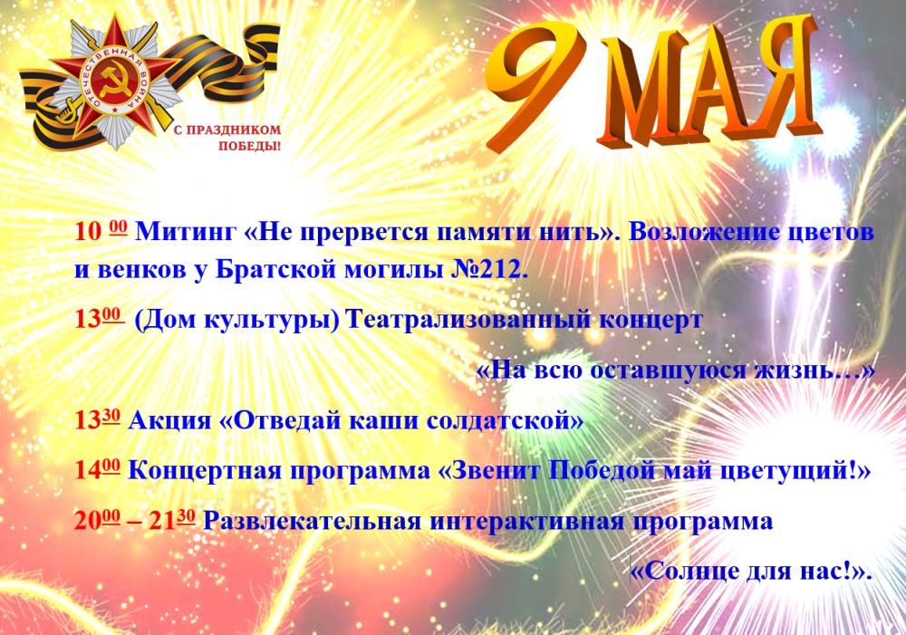 О праздничных мероприятиях 9 мая 2021 года