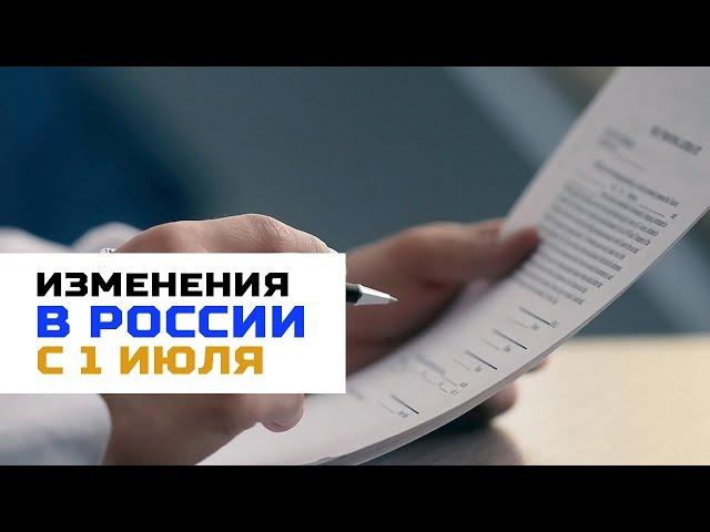 Что изменится в России с 1 июля