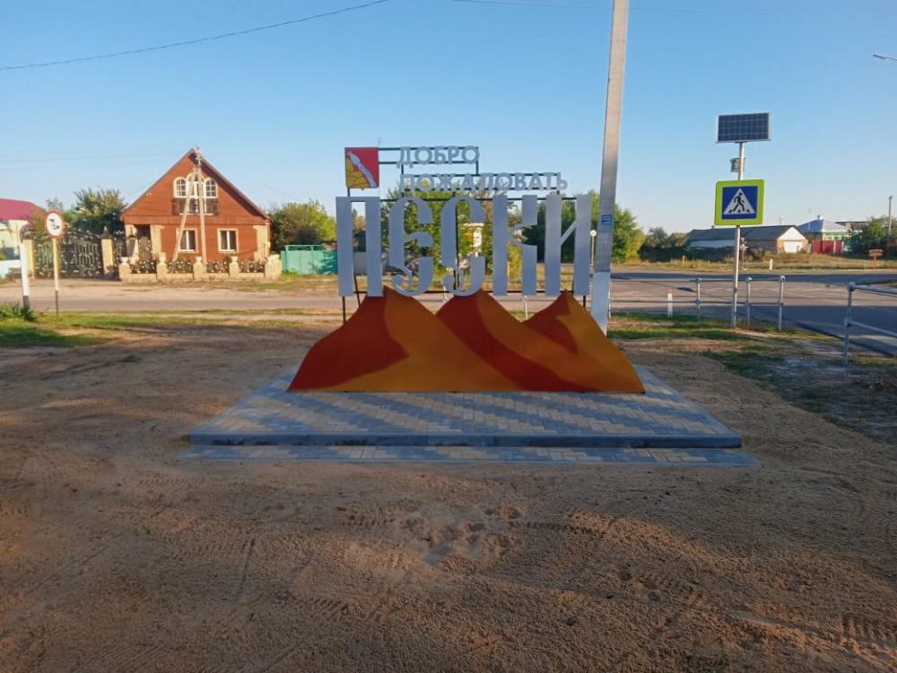 Новая въездная группа в Песковском сельском поселении.
