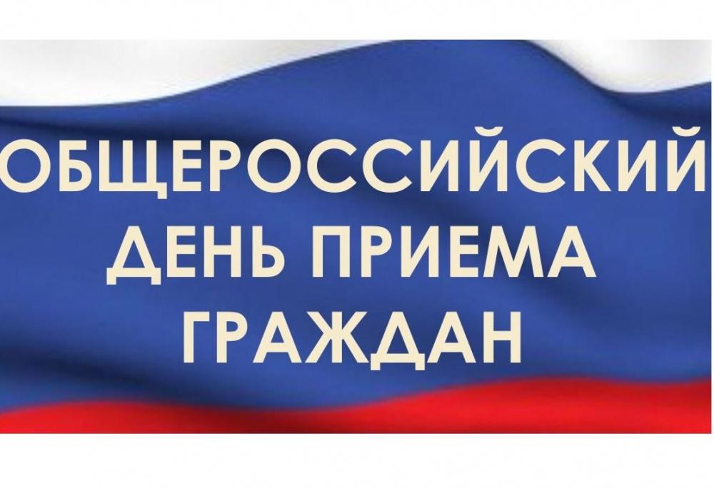 14 декабря — Общероссийский день приема граждан!