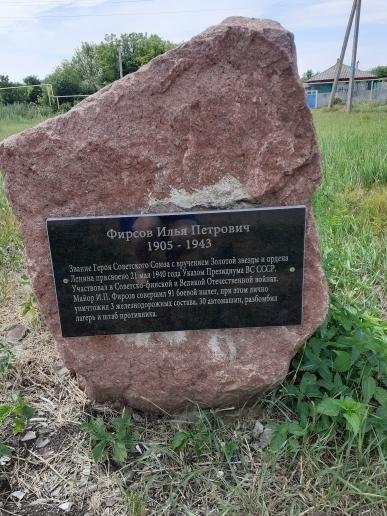 Установлен памятный камень