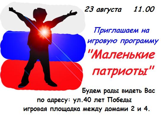 """23 августа в 11.00 приглашаем всех на игровую программу """"Маленькие патриоты"""""""