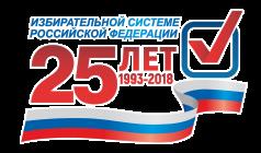 Избирательная система РФ 25 лет.