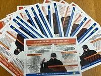 1 декабря в Кущевском районе стартовала акция «Осторожно, мошенники!»