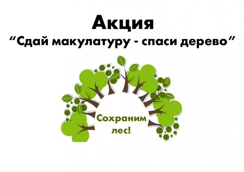 Эко-марафон ПЕРЕРАБОТКА «Сдай макулатуру - спаси дерево»