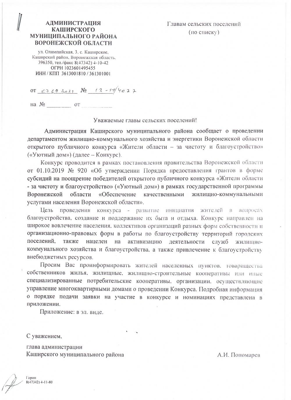 """Открытый публичный конкурс""""Жители области-за чистоту и благоустройство"""""""