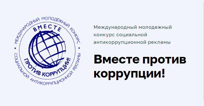 """Внимание конкурс """"Вместе против коррупции"""""""
