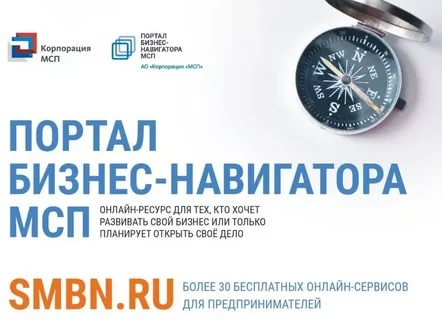 Портал - Бизнес навигатора МСП