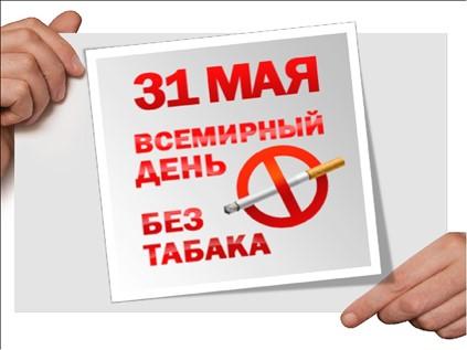 «Всемирный день без табака»
