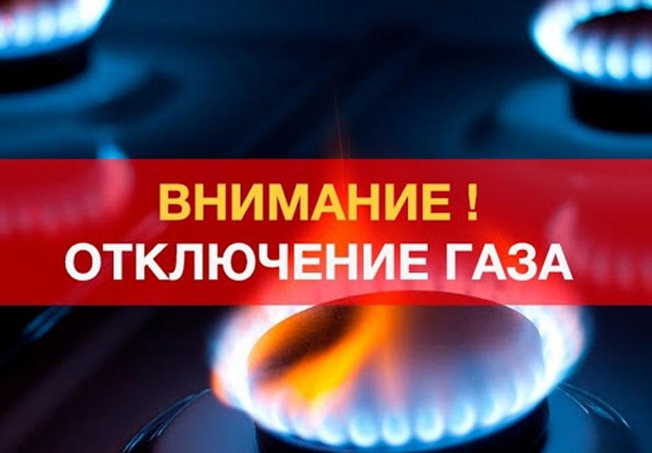 Отключение газоснабжения 22.06.2021
