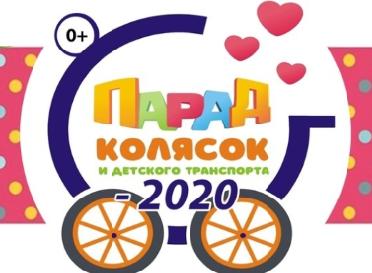 О проведении городского онлайн - конкурса «Парад колясок и детского транспорта -2020»,                        посвященного Дню рождения города Грязовца