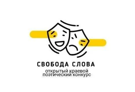 На Кубани стартовал открытый поэтический конкурс «Свобода Слова»
