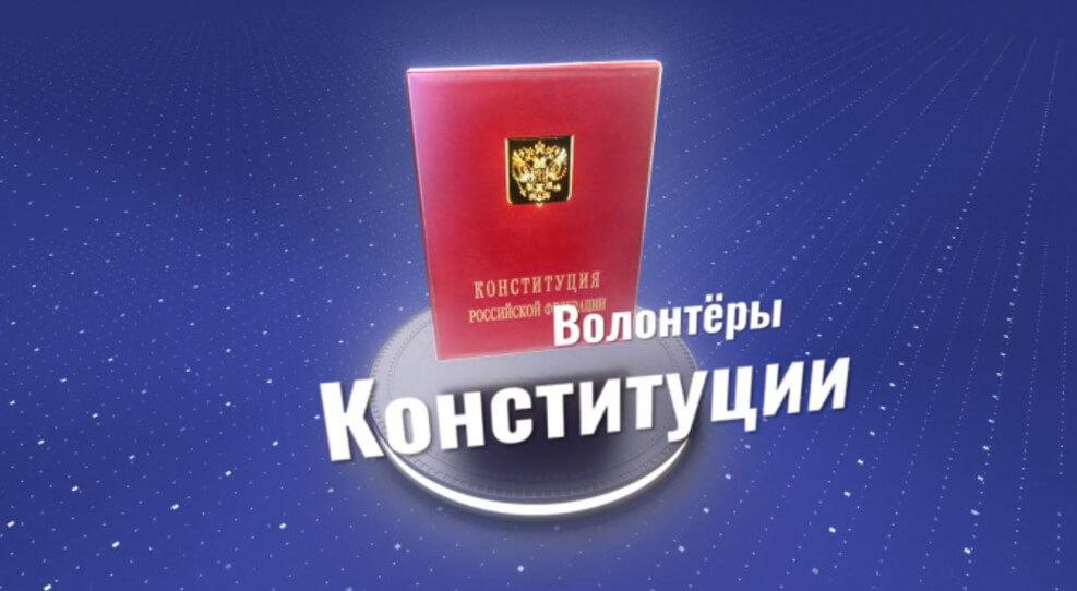 Жители Самарской области могут стать «Волонтёрами Конституции»