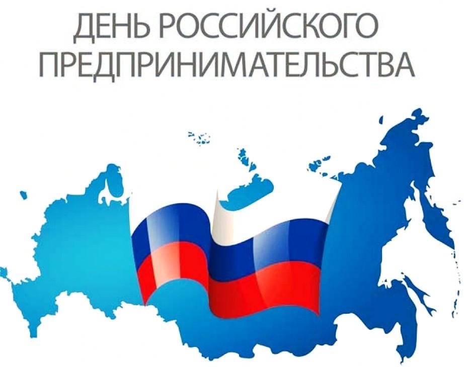 День российского предпринимательства 2020