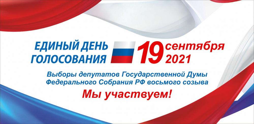 Выборы 2021 год!!!