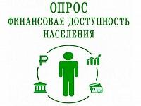 Анкетирование: финансовая доступность для населения 2021