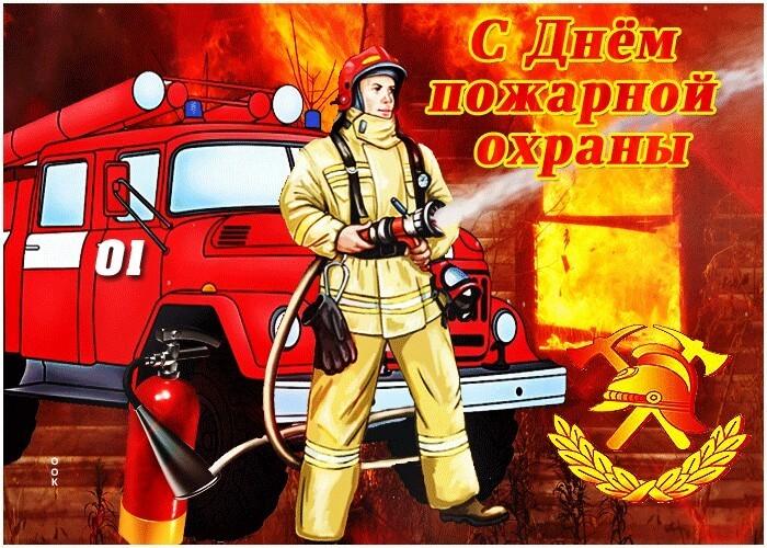 Администрация Кухаривского сельского поселения, поздравляет с  Профессиональным праздником -  Днем пожарной охраны!